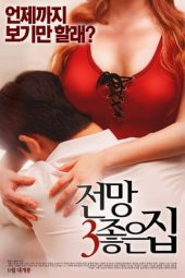 Nonton film House With A Good View 3 (2016)